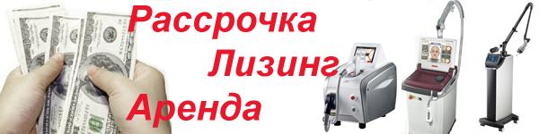 ЛИЗИНГ, РАССРОЧКА ПЛАТЕЖА, АРЕНДА МЕДИЦИНСКОГО ОБОРУДОВАНИЯ