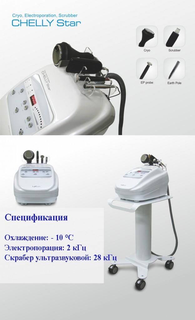 CHELLY Star — аппарат для криоэлектропорации,  ионофореза, ультразвукового пилинга — (Очищение,  Мезотерапия без игл, криоэлектрофорез)